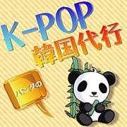 パンダのK-POPチケット韓国代行