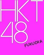 AKB48&HKT48 福岡