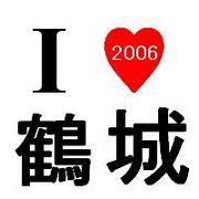 集え!!2005年度卒佐伯鶴城性!!