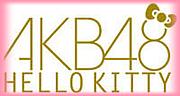 AKB48×ハローキティ