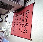 THE3名様in のんきや