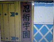忍術学園☆