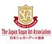 日本シュガーアート協会