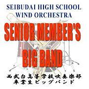 西武台高校ビッグバンド!