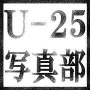 U-25 写真部