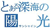 サンシャイン深海〜イベント用〜