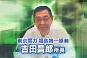 吉田昌郎・東電福島第一原発所長