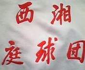 西湘庭球団