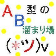 ◆AB型変人の溜まり場◆