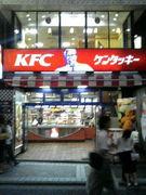 ケンタッキー横浜西口店