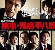 浜田雅功×検事・鬼島平八郎