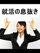 息抜き就活 2013〜2014年度