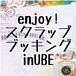enjoy☆SBinUBE