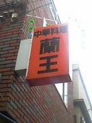 中華料理 蘭王