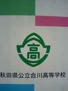 秋田県公立合川高等学校