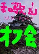和歌山市NAN−DEMOオフ会