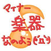 マイナー楽器なのよぅ〜泣
