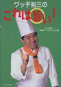 料理の天才 グッチ裕三