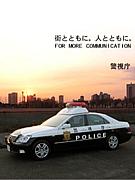 ☆警視庁警察官☆