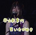 谷山紀章の笑い方が好き!!