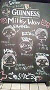 Milky Way(ミルキーウェイ)