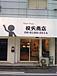darts shop 投矢商店