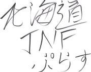 北海道JNFぷらす