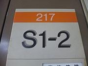 近大附属高校 '09 S1、2、3