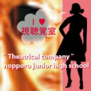 野幌中学校☆演劇部☆