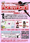 Honey Flash ガールズイベント