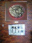 難波元町小学校