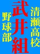 武井組(都立清瀬高校野球部)