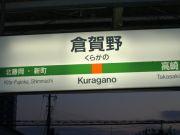 クラガニアン集合〜倉賀野町〜