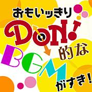おもいッきりDON!的なBGMが好き!