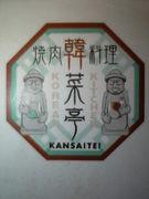 ☺韓菜亭布施店☺