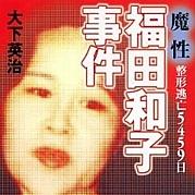 魔性の女*福田和子