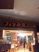 コメダ珈琲 イオンモール草津店