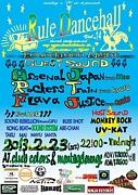 2/23(土)RULE DANCEHALL Vol.14