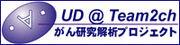 UD@Team 2ch 総合