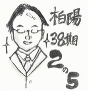 ★柏陽高校38期生2−5★