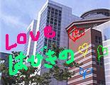 LOVE♥はびきの