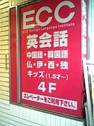ECC山科校