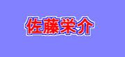 佐藤栄介の会