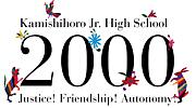 上士幌中学_2000年卒の方々