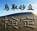 鳥取砂丘検定