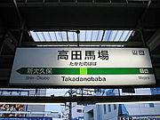 高田馬場駅 ゲームの会