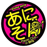アニソン Player Club in静岡