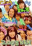 club_sugikko_ohrae2003