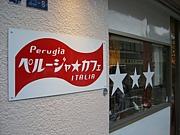 ペルージャ☆カフェ