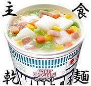 今日もカップ麺☆